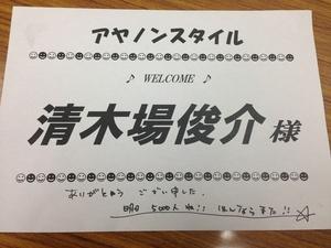 130322kiyokibasan2.jpg