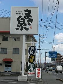 masaizumi.JPG