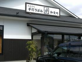 masaizumi1.JPG