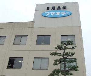 Fumakilla building.JPG