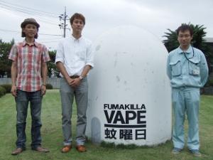 Fumakilla building18.JPG