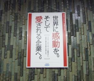 Fumakilla building4.JPG