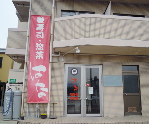 Makizushi HANA.JPG