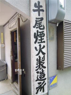 Ushio Factrory6.JPG