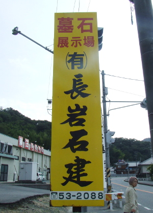 heyasan and shouji3.JPG