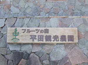 hiratakannkounouen2.JPG