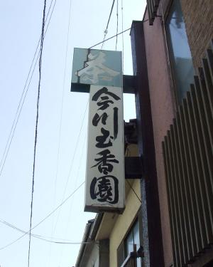 shouji and imagawasan14.JPG