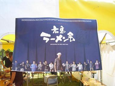 広島ラーメン会.jpg