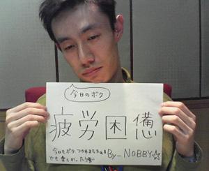 20070417nobby.jpg