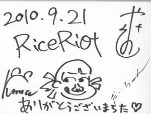 100921riceSN.jpg