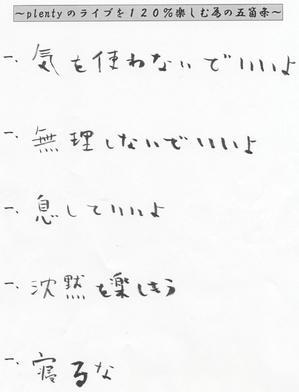 ライブの五箇条.jpg