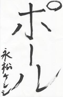 0104kenshi.JPG.jpg