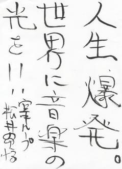 0104matsuisan.JPG.jpg