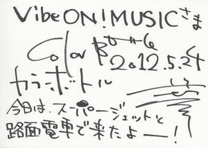0524カラーボトルサイン.jpg