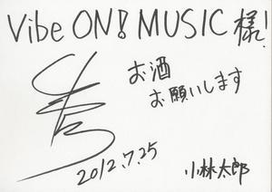 0725小林太郎サイン.jpg