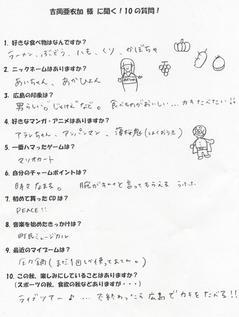 吉岡亜衣加10の質問.jpg
