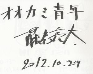 藤巻さんサイン.jpg