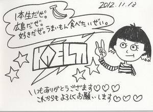 1113カエラちゃんサイン.jpg