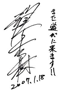 katoukazuki-sain.jpg