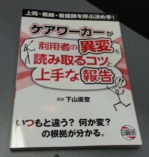 ケアワーカー本.jpg