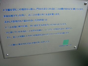 7-shiawase-no-tou-setumei.jpg