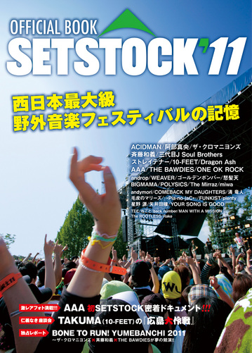 ss11book_h1_rgb.jpeg