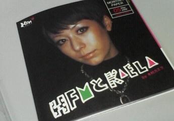 kaera-hyoushi.JPG