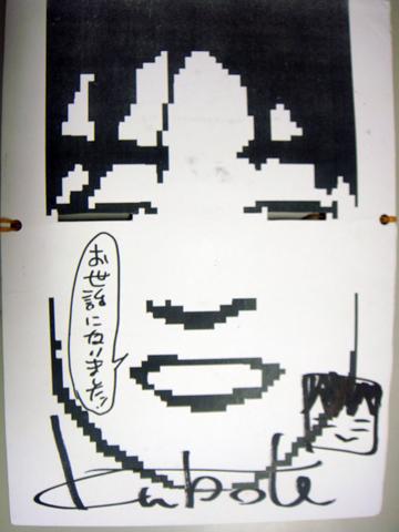 kubotamasahiko.jpg