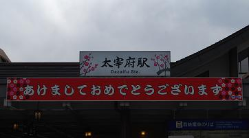11 0104dazaifu-eki.jpg