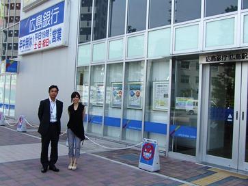 広島銀行 広島駅北口支店 - MORN...