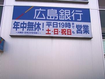 2013.08.09広島銀行③.jpg