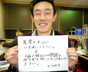 0331-isogai-req.JPG