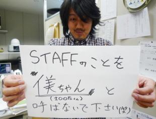0331-ookubo-req.JPG