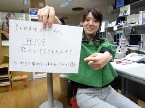 0428-nakamayusannippai.JPG