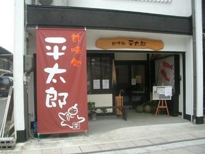 平太郎 店舗.JPG