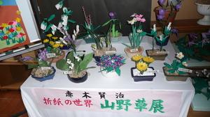 折り紙博物館.JPG