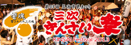 kinsai3.jpg