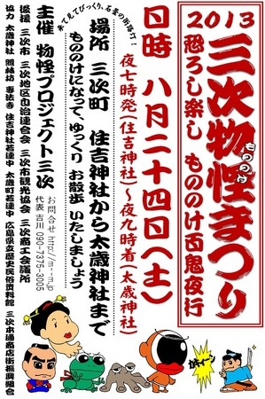 2013_miyoshi_mononoke_matsuri_poster.jpg