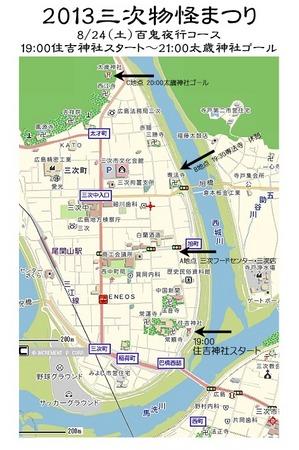 2013_miyoshi_mononoke_matsuri_root.jpg