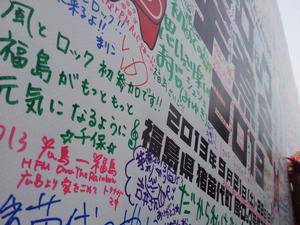 fukushimakazetorockboard.jpg