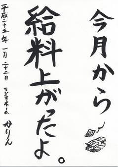 0122いいね!.jpg