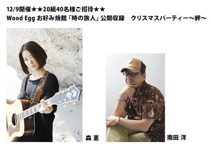 20111207_tokitabi.jpg
