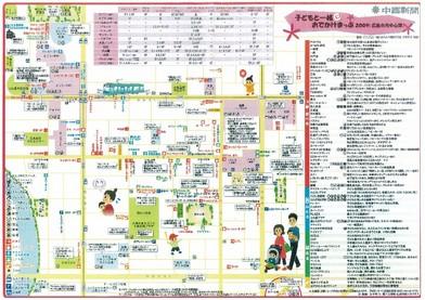 110325池口良子さん資料.jpg