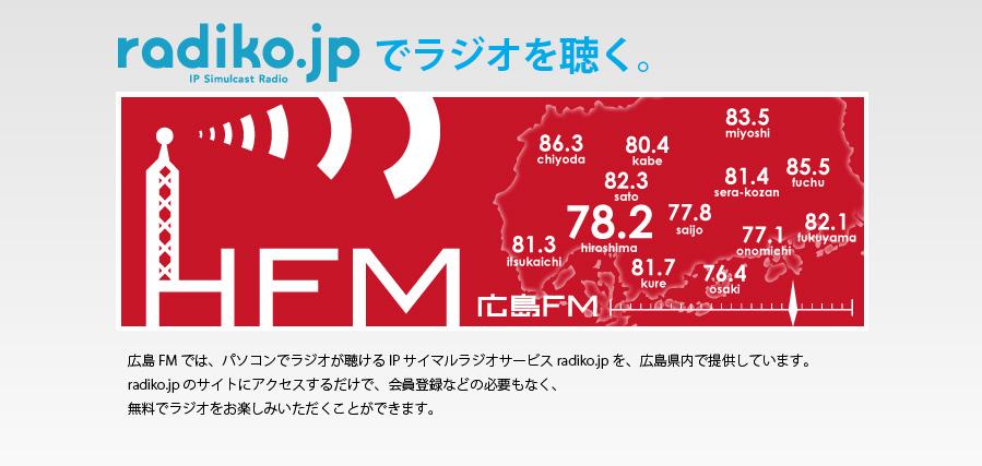 HFM Web Site│radiko.jpでラジオ...